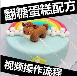 1582081897 c4ca4238a0b9238 - 中文翻糖蛋糕配方教程资料作法做法烘焙操作流程烘焙视频教程教材