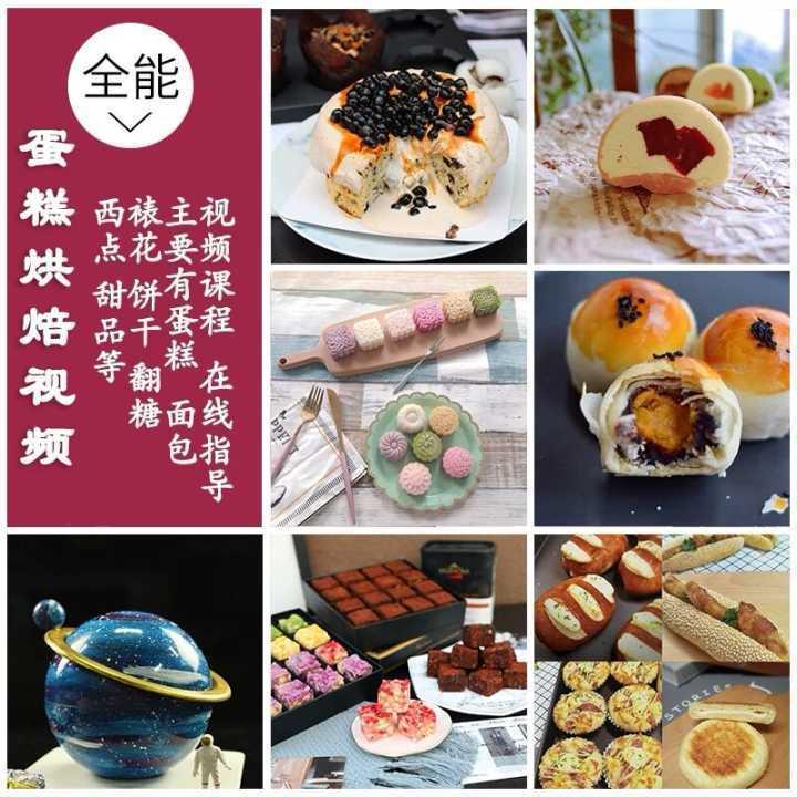 1584321493 c4ca4238a0b9238 - 制作网红蛋黄酥等甜品教程